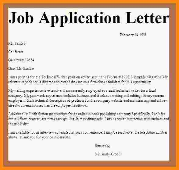 job application email template