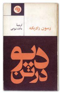 magazine covers designs behzad golpayegani