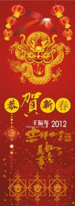 photoshop poster templates chinese new year poster vector