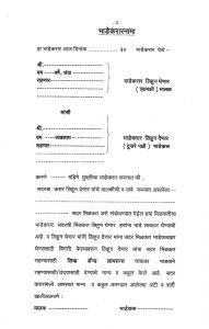 rental agreement format rent agreement in marathi