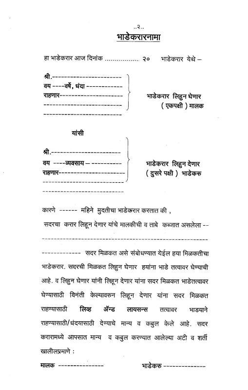 rental agreement format
