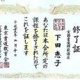 trading card design jitumu certificate
