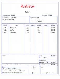 use case document orig